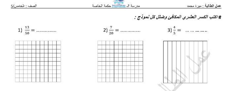 اوراق عمل  للفصل الثاني  لمادة الرياضيات لصف الخامس في الامارات