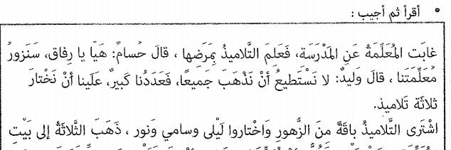 هيا نستعد لاختبار نهاية الفصل لمادة اللغة العربية   لصف الثالث في الامارات