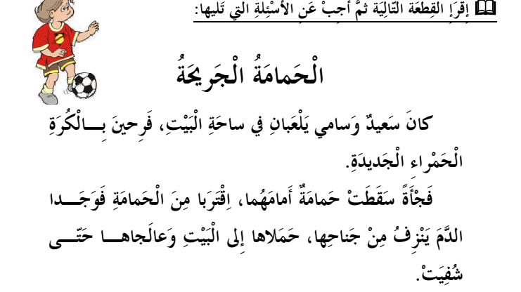 اوراق تدريبية ممتازة للتدريب على  لمادة اللغة العربية  لصف الثالث في الامارات