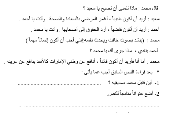 اوراق تدريبية في اللغة العربية  لصف السابع  في الامارات
