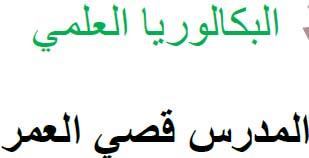 شرح الابيات الخارجية عربي بكالوريا علمي أ.قصي العمر