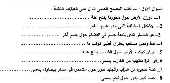 اوراق مراجعة عامة  علوم  لمادة العلوم الفصل الثاني  لصف سادس في الامارات