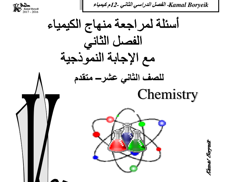 اسئلة لمراجعة منهاج الكيمياء مع الاجابات النموذجية  الفصل الثاني  لصف  الثاني عشر  المتقدم في الامارات