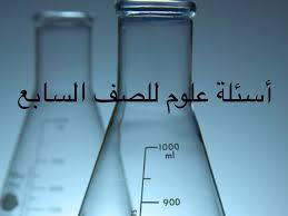 تلخيص هام بمادة العلوم للصف السابع الأساسي الفصل الدراسي الثاني