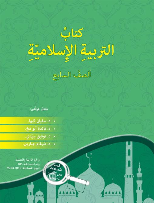 حل تقاويم مادة التربية الإسلامية للصف السابع الأساسي الفصل الدراسي الثاني