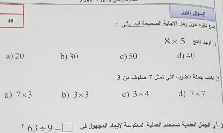 اوراق امتحان  لمادة الرياضيات   الفصل الثاني  لصف  الثالث  في الامارات