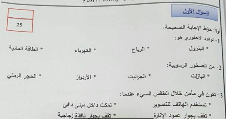 اوراق امتحان  لمادة العلوم الفصل الثاني  لصف  الثالث  في الامارات