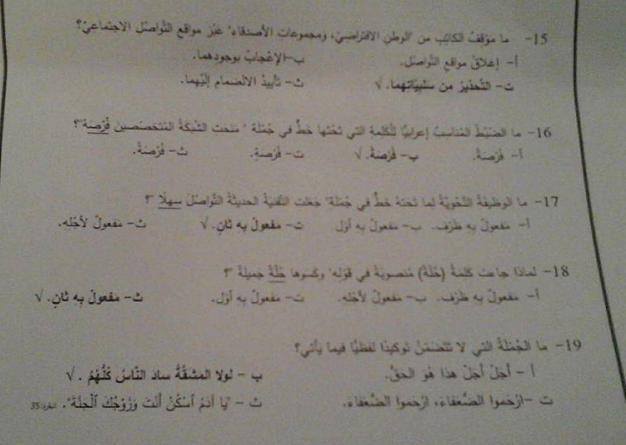 اوراق نموذج امتحان  محلول لمادة العربي الفصل الثاني  لصف  التاسع  في الامارات