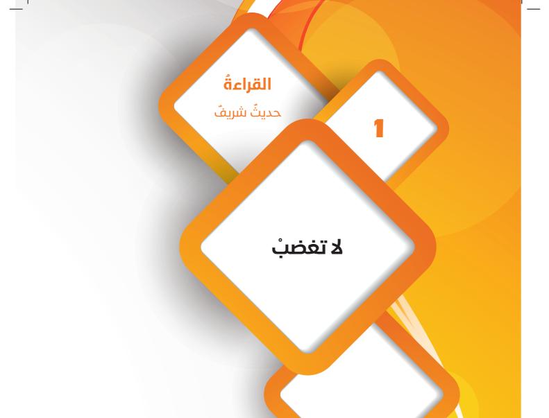 التطبيقات اللغوية لمادة اللغة العربية كتاب الطالب الفصل الثاني  لصف  التاسع  في الامارات