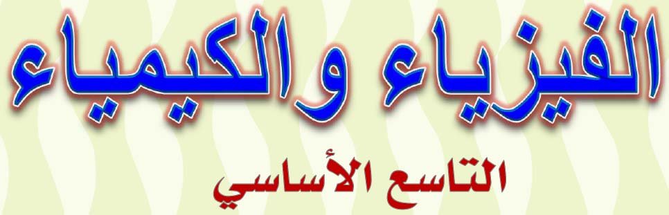 نوطة فيزياء وكيمياء للصف التاسع سوريا - أ.مصطفى وليد الزغبي
