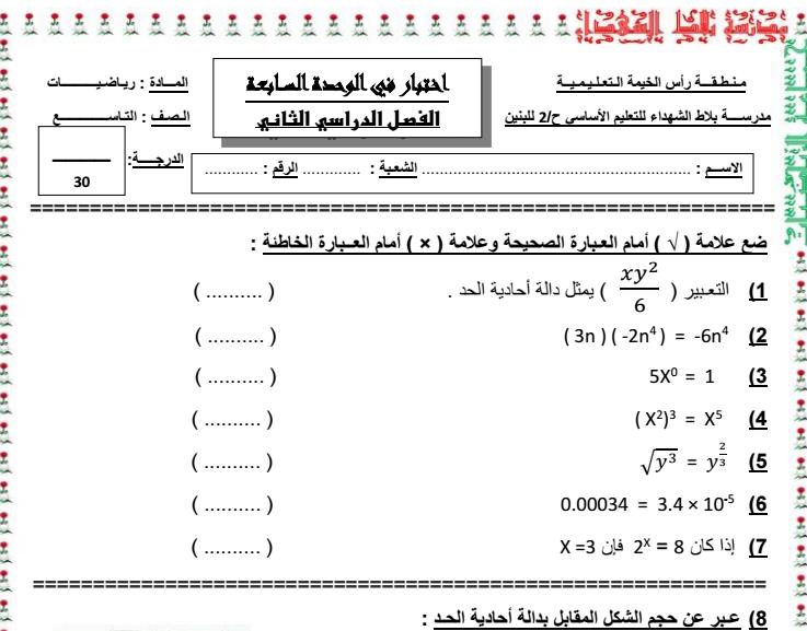 اختبار في الوحدة السابعة   لمادة الرياضيات  الفصل الثاني لصف  التاسع    في الامارات