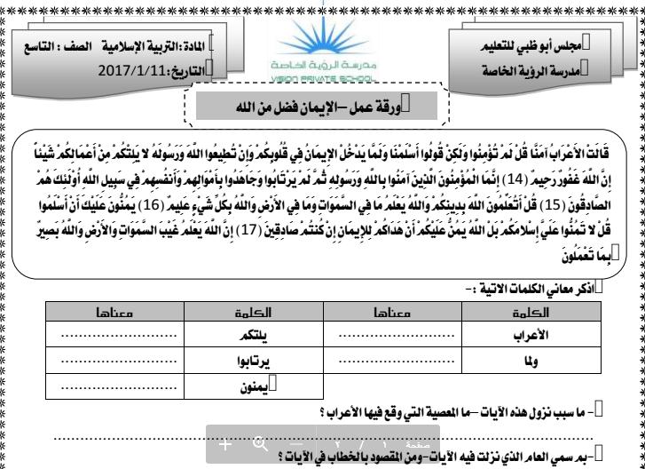 اوراق عمل الايمان فضل من الله   لمادة التربية الاسلامية   الفصل الثاني  لصف  التاسع     في الامارات