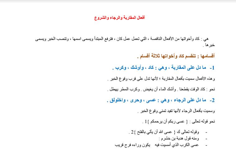 ملخص النحو لمادة اللغة العربية   الفصل الثاني  لصف  التاسع  في الامارات