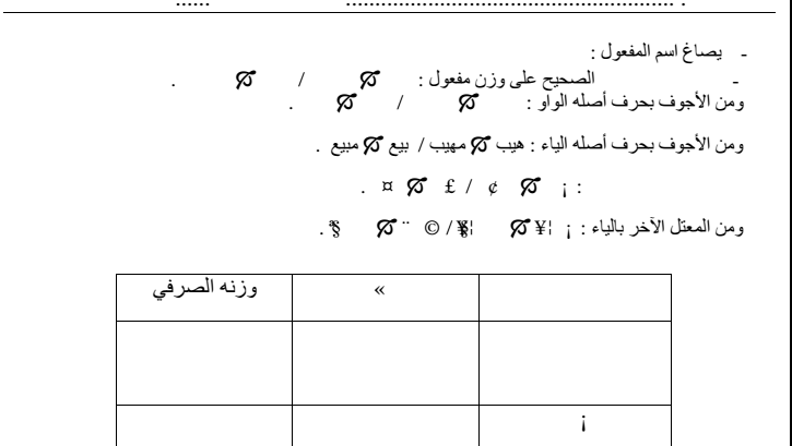 مذكرة تدريبات  لمادة اللغة العربية   الفصل الاول لصف  التاسع  في الامارات