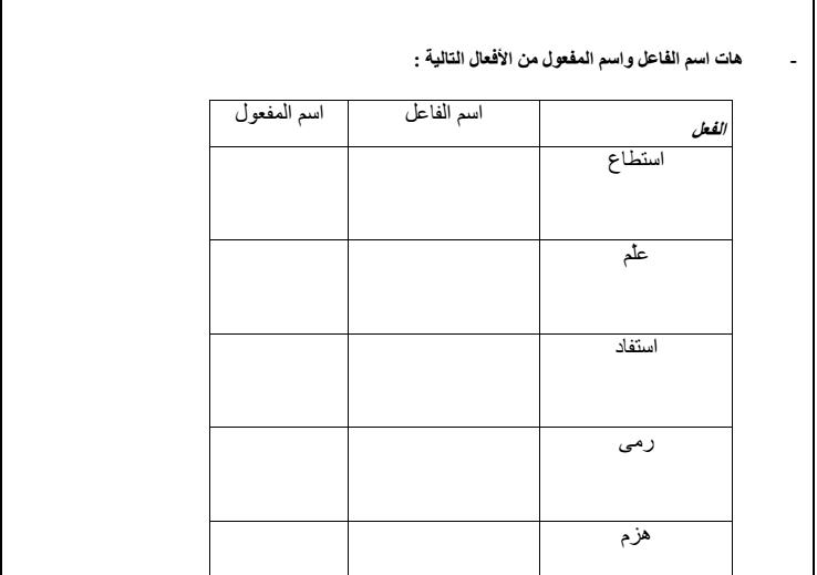 اوراق عمل اسم مفعول   لمادة اللغة العربية   الفصل الاول لصف  التاسع في الامارات