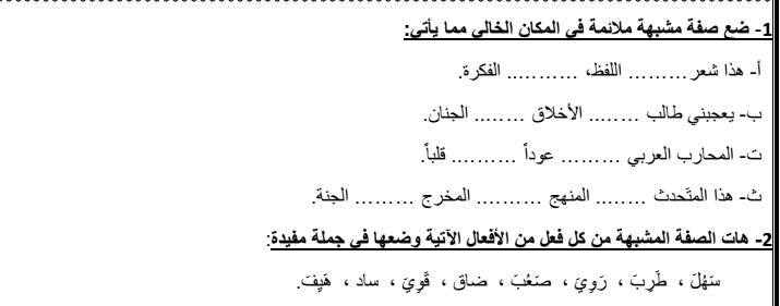 اوراق عمل الصفة المشبهة   لمادة اللغة العربية   الفصل الاول لصف  التاسع. في الامارات