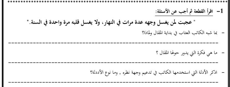 اوراق عمل العتاب صابون القلوب لمادة اللغة العربية   الفصل الاول لصف  التاسع في الامارات