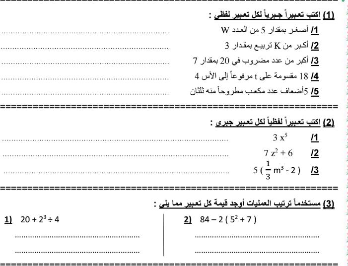 تمارين مراجعة على الوحدة الاولى الفصل الثاني لمادة الرياضيات لصف  التاسع  في الامارات