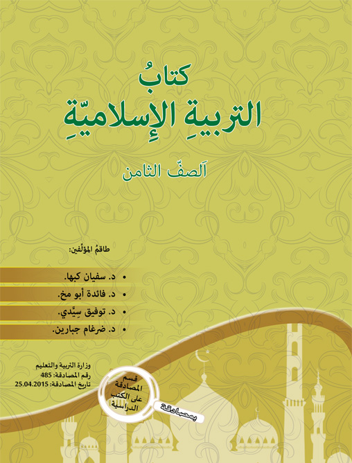 حل اسئلة خاصة بالفترة الدراسية الثالثة الصف الثامن الأساسي بمادة التربية الإسلامية