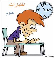 أوراق عمل هامة بمادة العلوم الصف الثامن الأساسي الفصل الدراسي الثاني