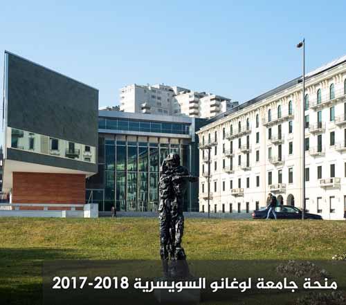 منحة دراسية في جامعة لوغانو السويسرية 2017-2018