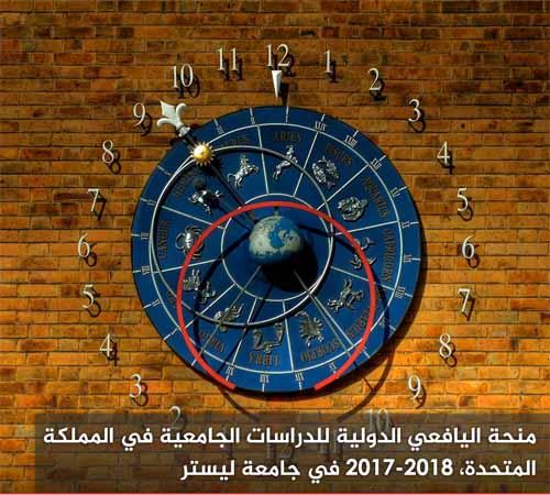 منحة جامعية في المملكة المتحدة، منحة اليافعي الدولية للدراسات 2017-2018 في جامعة ليستر