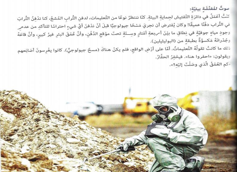 الدرس الثاني مقتطفات من رواية اصوات من تشيرنوبل لمادة اللغة العربية  لصف  الثامن  في الامارات