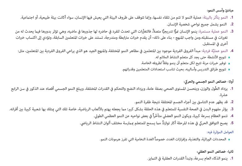 دليل المعلم  لمادة اللغة العربية الفصل الثاني لصف  الثامن في الامارات