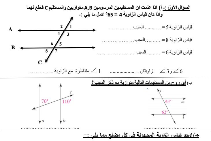 مراجعة عامة  لمادة الرياضيات الفصل الثاني لصف  الثامن. . في الامارات