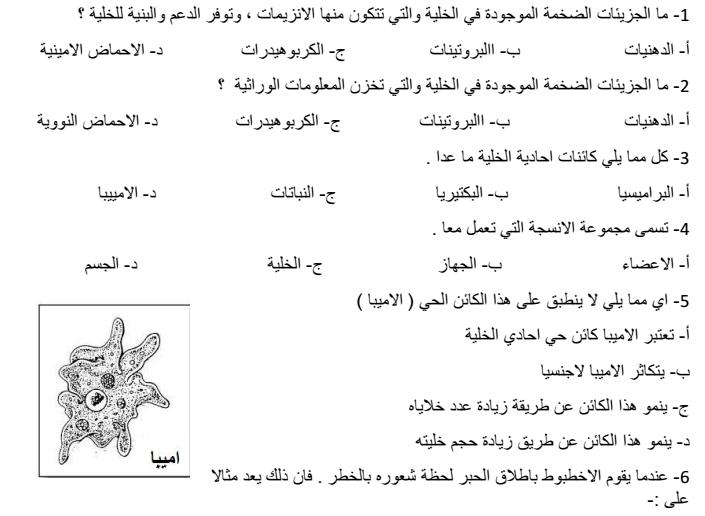 اسئلة منوعة  لمادة العلوم الفصل الثاني لصف  السابع في الامارات