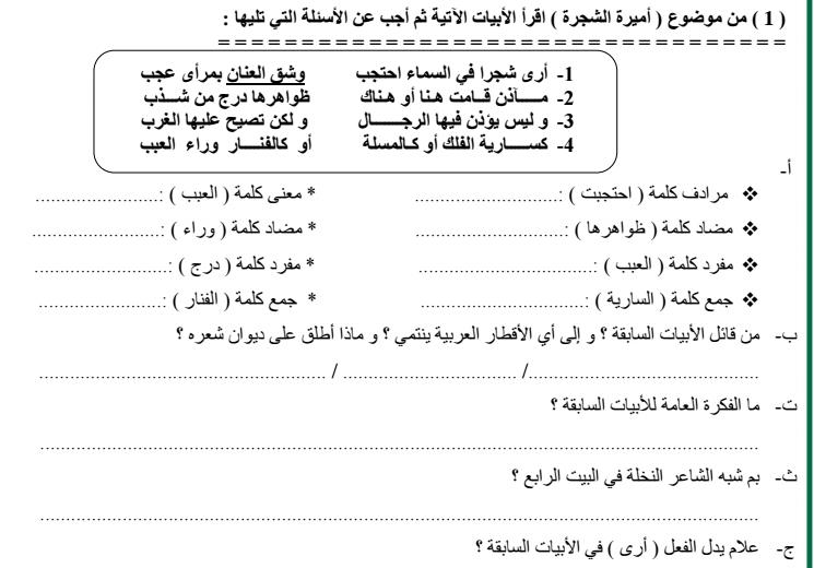 ملخص +اوراق عمل  لمادة اللغة العربية الفصل الثاني لصف  السابع  في الامارات
