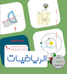 أوراق عمل لمادة الرياضيات لدرس مراجعات الدائرة للصف العاشر الثانوي