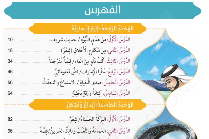 العربية لغتي كتاب الطالب لمادة اللغة العربية الفصل الثاني لصف  السابع في الامارات