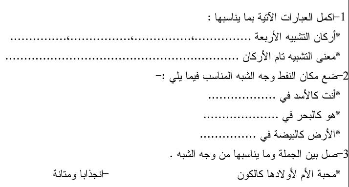 اوراق عمل التشبيه  لمادة اللغة العربية  لصف  السابع في الامارات