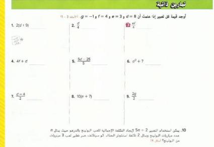 الوحدة الثالثة كاملة التعابير والمعادلات  لمادة الرياضيات الفصل الثاني لصف السابع  في الامارات