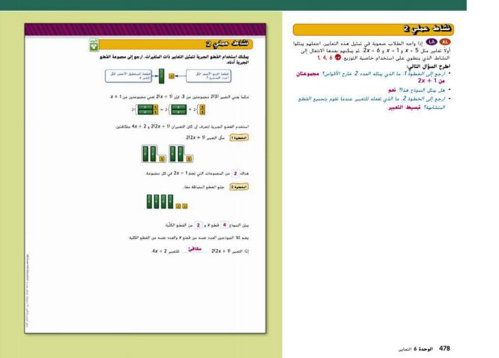 دليل المعلم  لمادة الرياضيات الفصل الثاني لصف السابع  في الامارات
