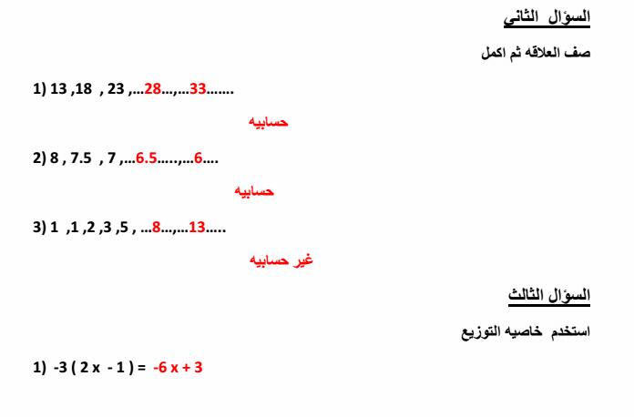 مراجعة مهمة محلولة  للترم الثاني لمادة الرياضيات الفصل الثاني لصف السابع  في الامارات