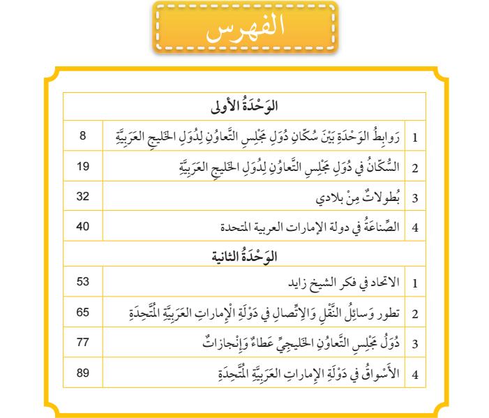 دليل المعلم  لمادة الدراسات الاجتماعية والتربية الوطنية   الفصل الثاني لصف السابع  في الامارات