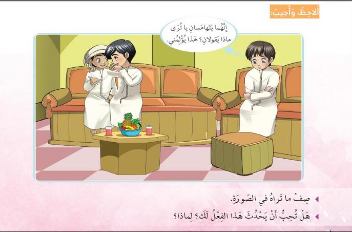 درس من اخلاق الاسلام لمادة التربية الاسلامية الفصل الثالث لصف الثاني   في الامارات