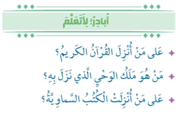الدرس الايما بالرسل   لمادة التربية الاسلامية مع الاجابات  الفصل الثالث لصف الثالث في الامارات
