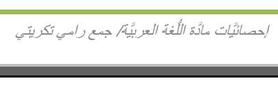احصائيات مادة اللغة العربية, جمع أ.رامي تكريتي