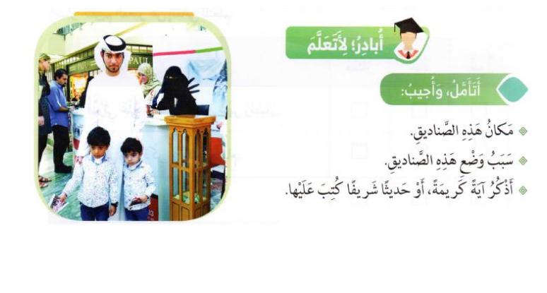 حل درس الخامس في ظل صدقتي لمادة التربية الاسلامية مع الحل  الفصل الثالث لصف الرابع.  في الامارات