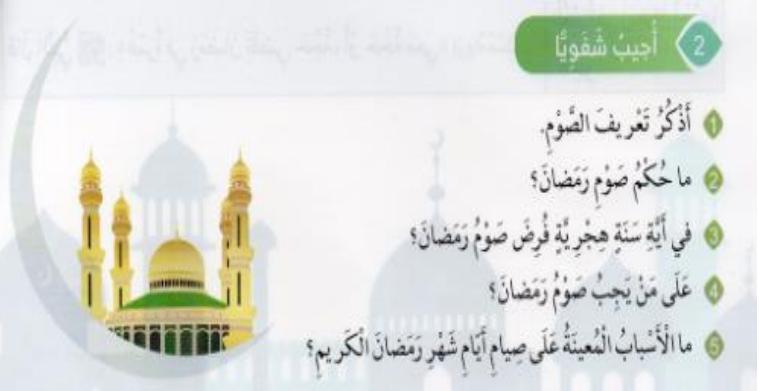 حل درس الرابع صيامي لربي لمادة التربية الاسلامية مع الحل  الفصل الثالث لصف الرابع في الامارات