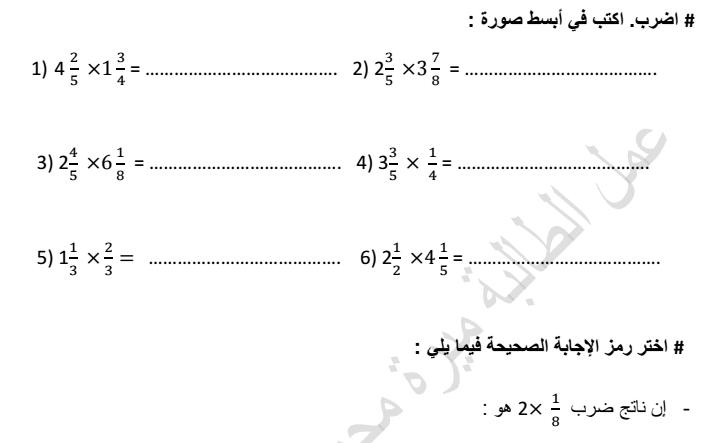 تلخيص شامل  لمادة الرياضيات الفصل الثالث لصف الخامس. في الامارات