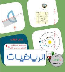 الاختبار الاول لمادة الرياضيات الصف العاشر الفصل الدراسي الثاني