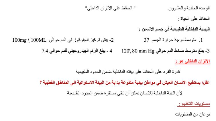 ملخص الوحدة 21 الاتزان الداخلي  لمادة الاحياء  الفصل الثالث لصف الثاني عشر    في الامارات