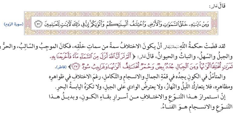 حل درس التسامح مع المخالفينفي العقيدة لمادة التربية الاسلامية الفصل الثالث لصف الثاني عشر   في الامارات