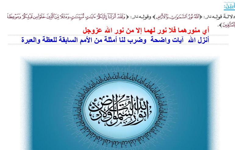 الدرس الاول سورة النور محلول  لمادة التربية الاسلامية الفصل الثالث لصف الثاني عشر في الامارات
