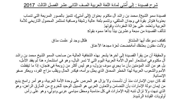 شرح قصيدة الى أمتي لمادة اللغة العربية الفصل الثالث لصف الثاني عشر في الامارات