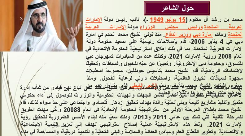 كتاب مادة اللغة العربية الفصل الثالث لصف الثاني عشر   في الامارات
